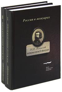 И. И. Ясинский Роман моей жизни. Книга воспоминаний (комплект из 2 книг)