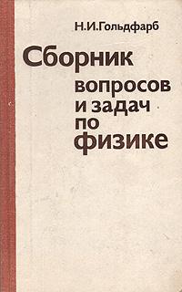 Н. И. Гольдфарб Сборник вопросов и задач по физике