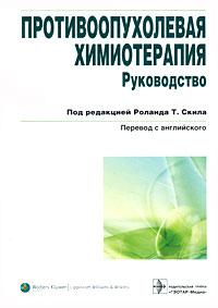 Под редакцией Роланда Т. Скила Противоопухолевая химиотерапия. Руководство