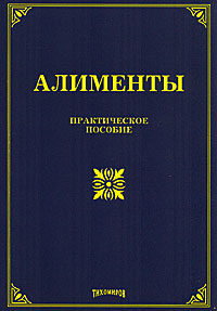 книги по алиментам