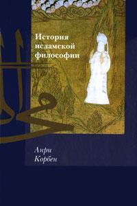 все цены на Анри Корбен История исламской философии онлайн