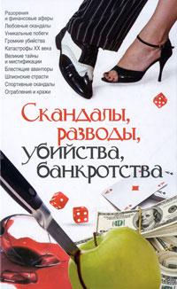 Н. А. Гаманюк Скандалы, разводы, убийства, банкротства н а гаманюк скандалы разводы убийства банкротства