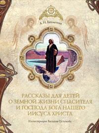 А. Н. Бахметева Рассказы для детей о земной жизни Спасителя и Господа нашего Иисуса Христа