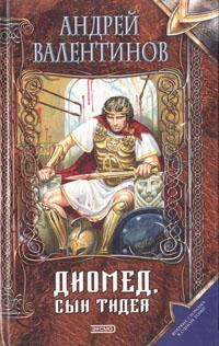 Диомед, сын Тедея