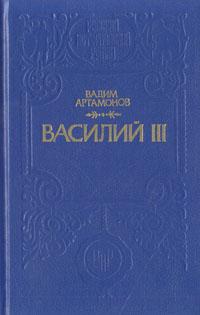 Вадим Артамонов Василий III