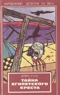 цены на Эллери Куин Тайна Египетского креста  в интернет-магазинах