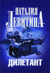 Наталия Левитина Дилетант