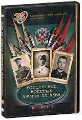 Российские военные начала XX века: Серии 1-4