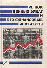 Рынок ценных бумаг и его финансовые институты