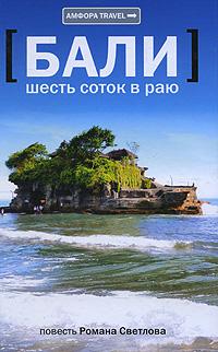 Роман Светлов Бали. Шесть соток в раю бали шесть соток в раю