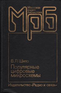 В. Л. Шило Популярные цифровые микросхемы
