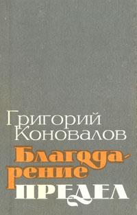 Григорий Коновалов Благодарение. Предел предел риска