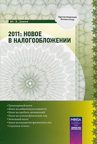Ю. Л. Донин. 2011. Новое в налогообложении