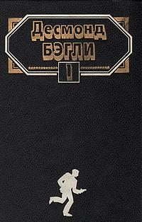 Десмонд Бэгли Десмонд Бэгли. Комплект из 3 книг. Книга 1. Высокая цитадель. Канатоходец