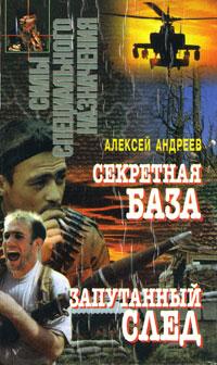 Алексей Андреев Секретная база. Запутанный след цена