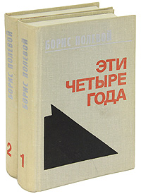 Борис Полевой Эти четыре года (комплект из 2 книг)
