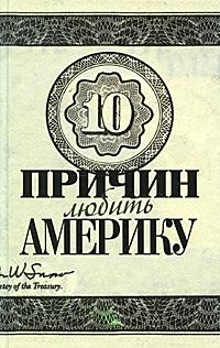 Евгений Коновалов 10 причин любить и не любить Америку