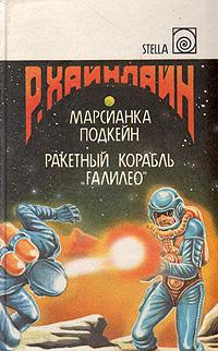 Р. Хайнлайн Марсианка Подкейн. Ракетный корабль