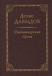 Денис Давыдов Денис Давыдов. Стихотворения. Проза
