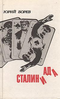 Юрий Борев Сталиниада блюхер
