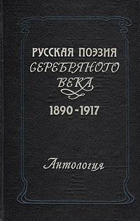 Русская поэзия серебряного века. 1890-1917. Антология