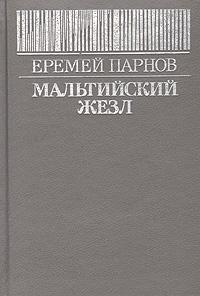 Еремей Парнов Мальтийский жезл жезл сигнальный fenix aot l