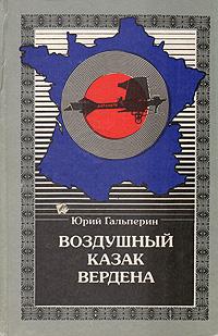 Воздушный казак Вердена Повесть-хроника