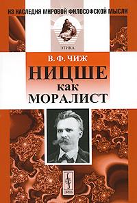 В. Ф. Чиж Ницше как моралист
