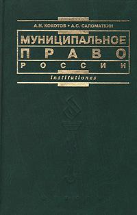 А. Н. Кокотов, А. С. Саломаткин Муниципальное право России