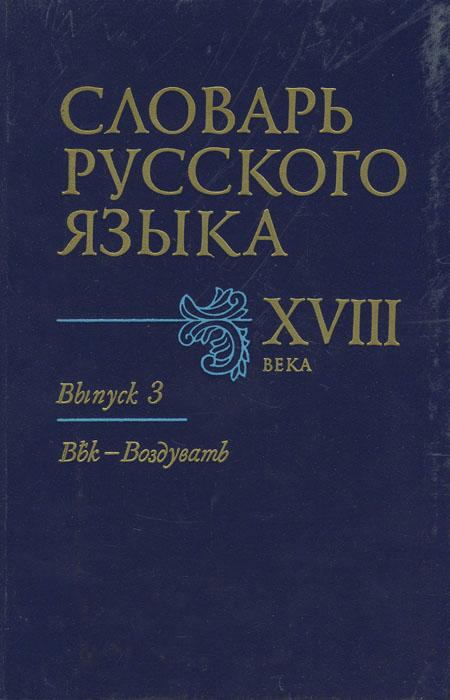 Словарь русского языка XVIII века. Выпуск 3. Век - Воздувать