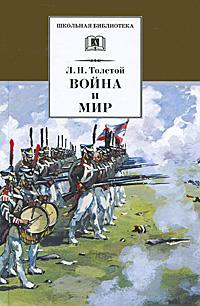 Л. Н. Толстой Война и мир. В 4 томах. Том 3