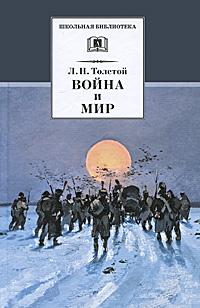 Л. Н. Толстой Война и мир. В 4 томах. Том 4 л н толстой война и мир в 4 томах том 1