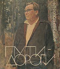 В. П. Соловьев-Седой Пути-дороги цена и фото