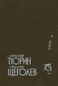 Александр Тюрин, Александр Щеголев Сеть