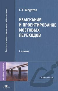 Г. А. Федотов Изыскания и проектирование мостовых переходов