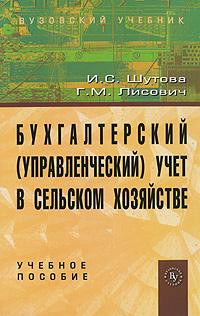 И. С. Шутова, Г. М. Лисович Бухгалтерский (управленческий) учет в сельском хозяйстве