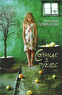 Марьяна Романова Солнце в рукаве