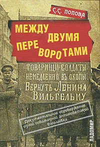 С. С. Попова Между двумя переворотами
