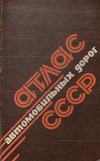 Атлас автомобильных дорог СССР правила технической эксплуатации железных дорог союза сср