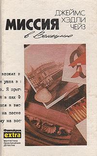Дж. Х. Чейз Миссия в Венецию миссия в кабуле