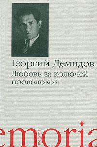 Георгий Демидов Любовь за колючей проволокой