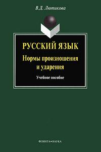В. Д. Лютикова Русский язык. Нормы произношения и ударения