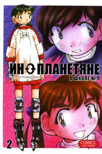 Хитоси Томидзава Инопланетяне в школе №9. Том 2