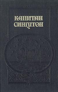 Д. Дефо Капитан Синглтон