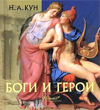 Н. А. Кун Боги и герои