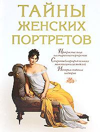 Е. Н. Обоймина Тайны женских портретов цена