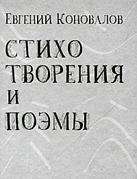 Евгений Коновалов Евгений Коновалов. Стихотворения и поэмы цена и фото