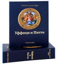 Уффици и Питти (подарочное издание). Мина Грегори