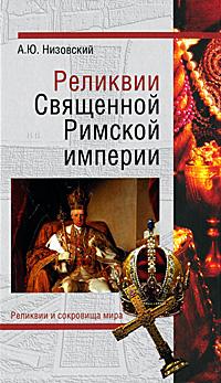 А. Ю. Низовский Реликвии Священной Римской империи германской нации