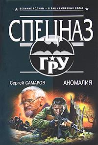 Сергей Самаров Аномалия